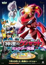 Pokemon Movie 16: Shinsoku no Genosect - Mewtwo Kakusei