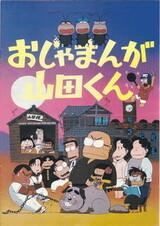 Ojamanga Yamada-kun (Movie)