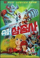 Super Samchongsa