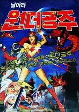 Narara Wonder Gongju