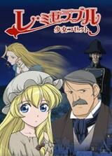 Les Miserables: Shoujo Cosette