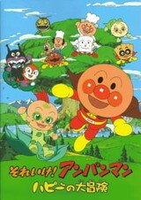 Sore Ike! Anpanman: Happy no Daibouken