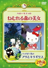 Hello Kitty no Nemureru Mori no Bijo