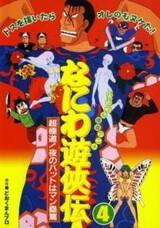 Naniwa Yuukyouden: Chou Gokudou! Yoru no Bat wa Manrui-hen