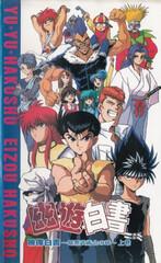 Yuu☆Yuu☆Hakusho: Eizou Hakusho - Ankoku Bujutsukai no Shou
