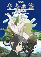 Kino no Tabi: The Beautiful World - Byouki no Kuni - For You