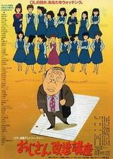 Ojisan Kaizou Kouza