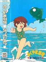 Fukuyama Gekijou: Natsu no Himitsu