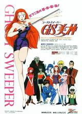 GS Mikami