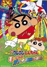 Crayon Shin-chan Movie 09: Arashi wo Yobu Mouretsu! Otona Teikoku no Gyakushuu
