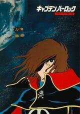 Uchuu Kaizoku Captain Herlock: Arcadia-gou no Nazo