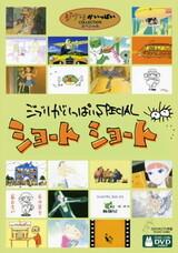 Ghibli ga Ippai Special Short Short