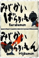 Barakamon: Mijikamon