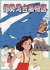 Isewan Taifuu Monogatari