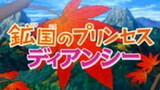 Pokemon XY: Koukoku no Princess Diancie