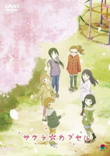 Sakura Capusule