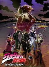 JoJo no Kimyou na Bouken: Stardust Crusaders 2nd Season