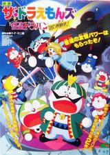 The☆Doraemons: The Mysterious Thief Dorapan The Mysterious Cartel