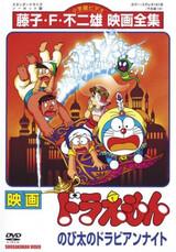 Doraemon Movie 12: Nobita no Dorabian Nights