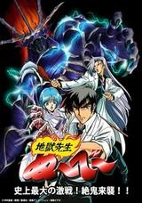 Jigoku Sensei Nube OVA