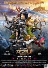 Long Zhi Gu: Poxiao Qibing