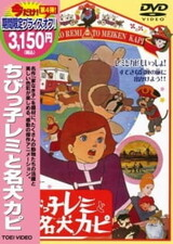 Chibikko Remi to Meiken Kapi