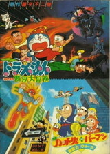Ninja Hattori-kun Plus Perman: Chounouryoku Wars