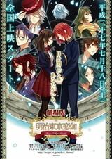 Meiji Tokyo Renka Movie 1: Yumihari no Serenade
