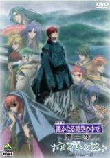 Harukanaru Toki no Naka de: Hachiyou Shou Recap
