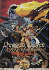 Dragon Slayer Eiyuu Densetsu: Ouji no Tabidachi