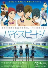 High☆Speed! Movie: Free! Starting Days