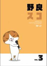 Norasco: Cinema Point Card-hen