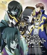 Code Geass: Boukoku no Akito 3 - Kagayaku Mono Ten yori Otsu Picture Drama