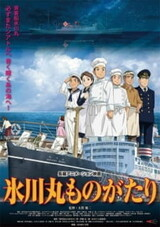 Hikawa Maru Monogatari