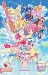 Aikatsu Stars! Movie