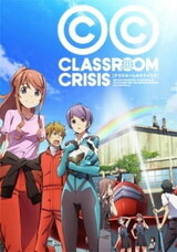 Classroom☆Crisis: Tabi no Haji wa Uwanuri