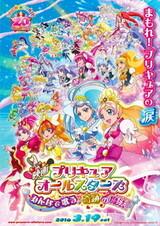 Precure All Stars Movie: Minna de Utau♪ - Kiseki no Mahou