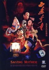 Xiyue Qi Tong (2006)