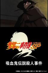 Kindaichi Shounen no Jikenbo Specials