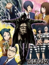 Prison School: Mad Wax
