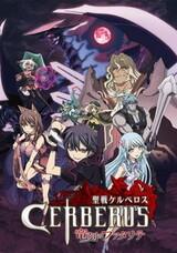 Seisen Cerberus: Ryuukoku no Fatalites