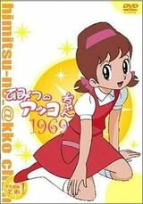 Himitsu no Akko-chan