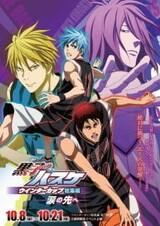 Kuroko no Basket Movie 2: Winter Cup - Namida no Saki e