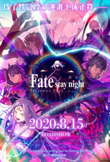 Fate/stay night Movie: Heaven's Feel III. Spring Song
