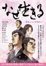 Naze Ikiru: Rennyo Shounin to Yoshizaki Enjou