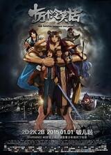 Shi Wan Ge Leng Xiaohua Movie 1