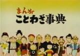 Manga Kotowaja Jiten