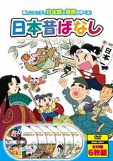 Hajimete no Eigo: Nippon Mukashibanashi