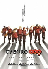 Cyborg 009: Call of Justice 1