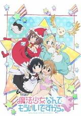 Mahou Shoujo Nante Mou Ii Desukara. Second Season